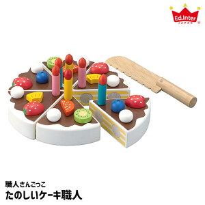 エドインター Ed Inter 職人さんごっこ たのしいケーキ職人 木のままごとあそび おもちゃ おままごと 知育玩具 キッチン ごっこ遊び 3歳頃 キッズ 女の子 男の子 ギフト プレゼント 誕生日 出