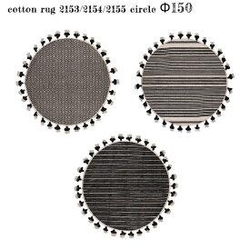 ア デペシュ a depeche コットンラグ サークル cotton rug circle CTR-2155-150 ラグ 幅1500cm ファブリック ラグ ビカーサ 2155 2154 2153