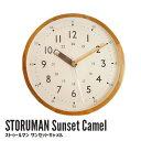 ストゥールマン Storuman 限定カラー サンセットキャメル ビメイクス BIMAKES 掛時計 ウォールクロック 電波ステップ…
