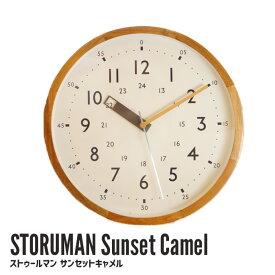 ストゥールマン Storuman 限定カラー サンセットキャメル ビメイクス BIMAKES 掛時計 ウォールクロック 電波ステップムーブメント 知育グッズ 木製フレーム ダイニング用 寝室用 カフェスタイル ナチュラル 北欧