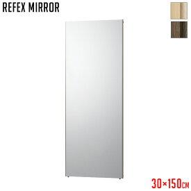 ジェイ フロント J.FRONT リフェクスミラー REFEX MIRROR 30×150cm RM-3-MM RM-3-MO ミラー 鏡 幅300mm 明るい 割れない 超軽量ミラー ナチュラル 北欧 送料無料