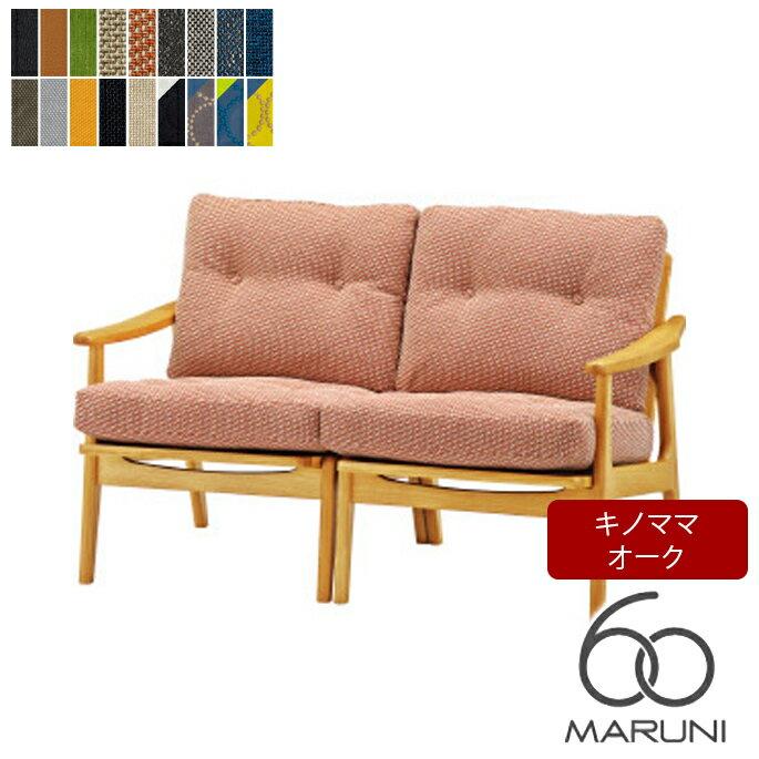 オークフレーム(oak frame) キノママ 2シーター ソファ ナチュラル マルニ60 MARUNI60 チェア アームチェア 椅子 ファブリック ビニール レザー ウッド 無垢材 木製 みやじま ヴィンテージ 北欧 レトロ 送料無料