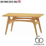 オークフレームコーヒーテーブル(OakFrameCoffeeTable)ナチュラル(Natural)・ブラック(Black)マルニ60(MARUNI60)ロクマルビジョン(60VISION)ナガオカケンメイ