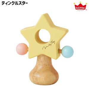 エド インター ミルキートイ トゥインクルスター MilkyToy Twinkle Star 816875 キッズ 幅86mm 玩具 知育 おしゃれ イギリス おもちゃ 玩具 出産祝い ギフト