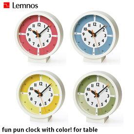 レムノス Lemnos ふんぷんくろっく ウィズ カラー フォー カラー fun pun clock with color for table YD18-05 幅150mm 置時計 時計 知育 知育 子供用 デザイン時計 インテリア時計 おしゃれ 日本製