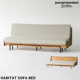ジャーナル スタンダード ファニチャー jurnal standard Furniture ハビタ ソファ ベッド HABITAT SOFA BED 19700960002470 ソファベッド シングルサイズ 簡易ベット 日本製 北欧 シンプル 一人暮らし おしゃれ