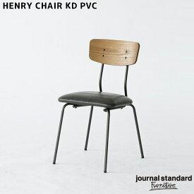 ジャーナルスタンダードファニチャー journal standard Furniture ヘンリーチェア PVC HENRY CHAIR KD PVC チェア イス ダイニングチェア カリフォルニア ヴィンテージ インダストリアル