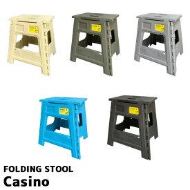 TRI フォールディングスツール カシノ FOLDING STOOL CASINO スツール 折り畳みスツール 折り畳みイス アウトドア シンプル 西海岸