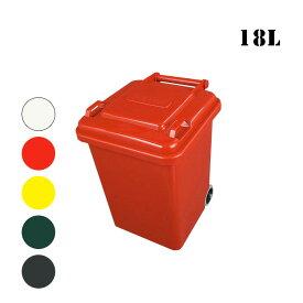 ダルトンDULTONプラスチックトラッシュカン18リットルPLASTIC TRASH CAN 18L100-195ゴミ箱トラッシュカン ごみ入れ 蓋付き 屋外 ダストボックスふたつき 分別 西海岸