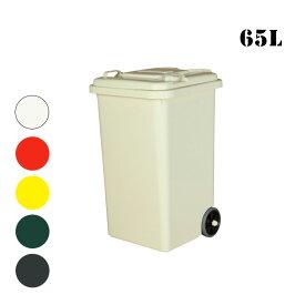 ダルトンDULTONプラスチックトラッシュカン65リットルPLASTIC TRASH CAN 65L100-198ゴミ箱トラッシュカン ごみ入れ 蓋付き 屋外 ダストボックスふたつき 分別 西海岸