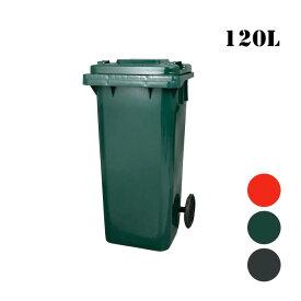 ダルトンDULTONプラスチックトラッシュカン120リットルPLASTIC TRASH CAN 120LPT120ゴミ箱トラッシュカン ごみ入れ 蓋付き 屋外 ダストボックスふたつき 分別 西海岸