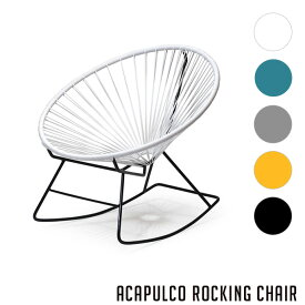 メトロクス METROCS アカプルコチェアロッキングチェア Acapulco Rocking chair ロッキングチェア アウトドアチェア インテリア おしゃれな家具 北欧 モダン おしゃれ シンプル 屋内&屋外兼用 PVC