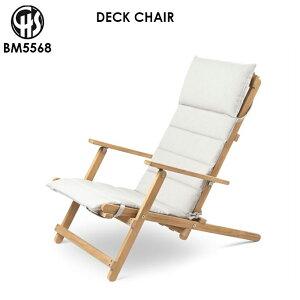 カールハンセン&サン CARL HANSEN & SON デッキチェアー BM5568 DECK CHAIR 椅子 アウトドア アウトドアチェア 折りたたみチェア ボーエ・モーエンセン クッション付 北欧 オシャレ 西海岸 カリフォ