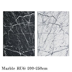 マーブルラグ BK WH Marble rug 200x250cm 46311-AF900 46311-AF100 ラグ マット 絨毯 じゅうたん カーペット ホットカーペットカバー対応 北欧 オシャレ 西海岸 カリフォルニア かわいい シンプル レトロ 大理石柄