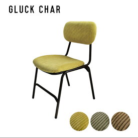 モリヨシ MORIYOSHI グリュックチェア Gluck chair ダイニングチェア 椅子 チェア チェアー 北欧 ビンテージ おしゃれ インダストリアル コーデュロイ