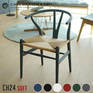 カールハンセン Carlhansen&son 正規品 Yチェア CH24 SOFT チェア ダイニングチェア イス 椅子 ビーチ材 ハンス・J・ウェグナー デザイナーズチェア 北欧 ナチュラル マット モダン デンマーク ウィ
