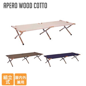ハングアウト Hang out アペロウッドコット Apero wood cotto APR-C190 ウッドコット ベンチ 寝袋 シュラフ コット 折り畳み式