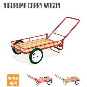 ハングアウト Hang out ニグルマ NIGURUMA NGM-7240 荷車 台車 キャリーワゴン キャリー ワゴン カート キャリーカート プランタースタンド アウトドア 大型タイヤ リヤカー 組立式 北欧 ビンテージ