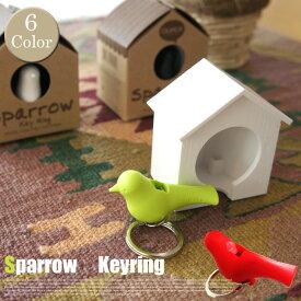 小鳥の形をしたキーリング♪ スパローキーリング(Sparrow Keyring)クオリー(Qualy) 090004全6色(ブラウン×ピンク/ブラウン×ホワイト/ブラウン×イエロー/ホワイト×ブラック/ホワイト×グリーン/ホワイト×レッド)