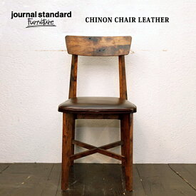 ジャーナルスタンダードファニチャー journal standard Furniture CHINON CHAIR LEATHER(シノンチェアレザー) 送料無料
