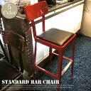 洗練されたインダストリアルデザイン! スタンダードバーチェア(Standard bar chair) 100-213 DULTON'S(ダルトン) 全5色(Iv...