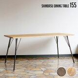 じっくりと味わい深い無垢材のあたたかみとヌクモリ!SHINBASUDININGTABLE155(シンバスダイニングテーブル155)BIMAKES(ビメイクス)全2色(オーク/ウォールナット)送料無料