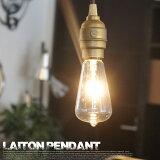 レトロなソケットが魅力!レイトンペンダント(Laiton-pendant)アートワークスタジオ(ARTWORKSTUDIO)AW-0363/AW-0364カラー(ブラス/ビンテージブラック)