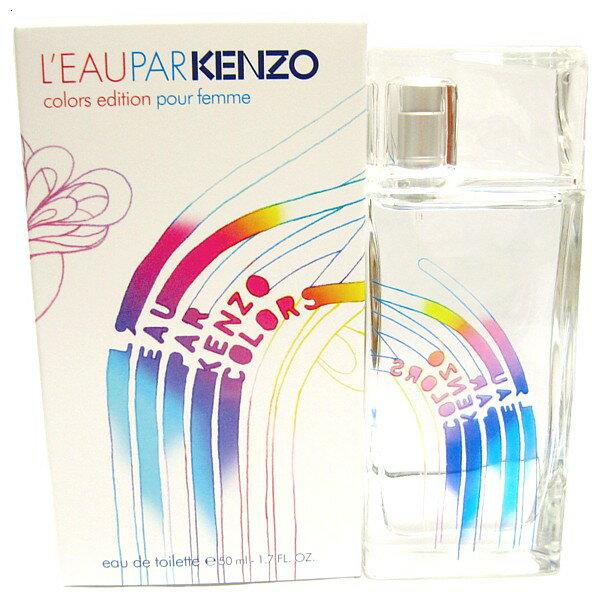 ケンゾー ローパケンゾーカラープールファム EDT SP (香水) 50ml【KENZO】 【あす楽対応】