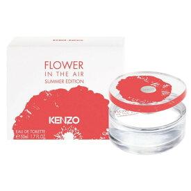 ケンゾー フラワー エア サマーエディション EDT オーデトワレ SP 50ml KENZO 【あす楽対応】 香水 レディース