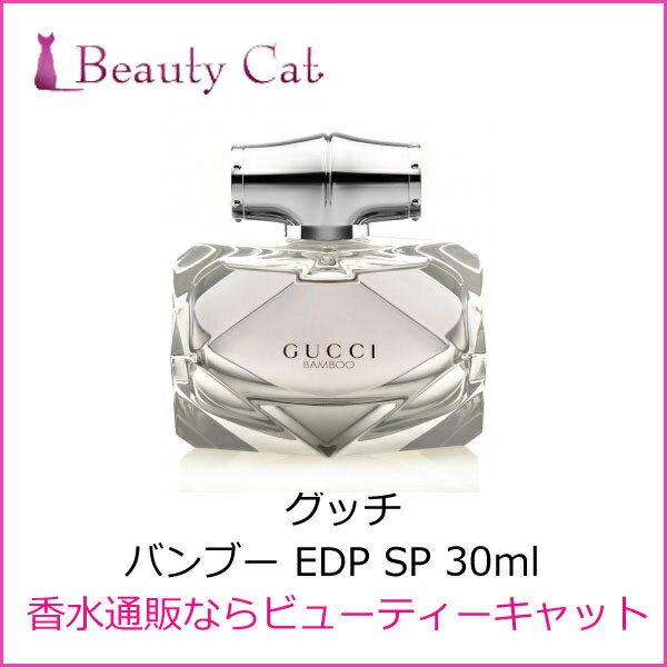 グッチ バンブー EDP SP 30ml グッチ GUCCI 【あす楽対応】