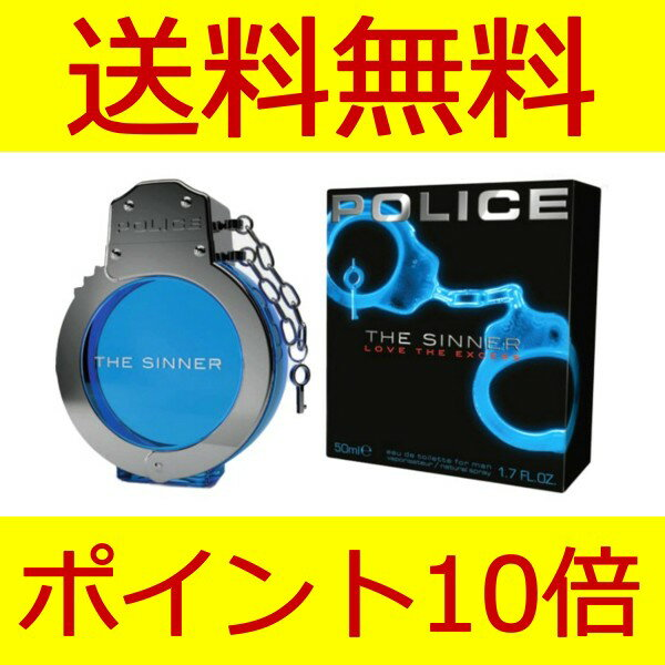 ポリス POLICE ザ・シナー 50ml EDT SP 【送料無料!ポイント10倍!】 【あす楽対応】メンズ