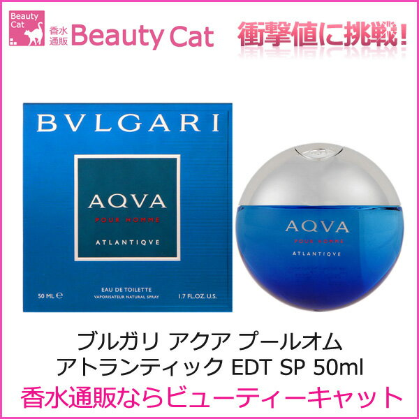 ブルガリ アクア プールオム アトランティック EDT スプレー 50ml ブルガリ BVLGARI 【あす楽対応】香水 メンズ フレグランス