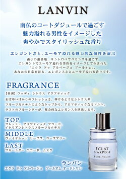 ランバンエクラドゥアルページュプールオムEDTスプレー50mlランバンLANVIN【あす楽対応】【香水メンズフレグランス】