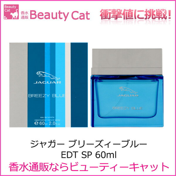 ジャガー ブリーズィーブルー EDT スプレー 60ml ジャガー JAGUAR 【あす楽対応】香水 メンズ
