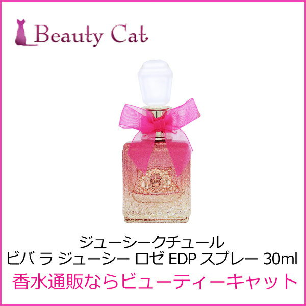 ジューシークチュール ビバ ラ ジューシー ロゼ EDP スプレー 30ml ジューシークチュール JUICY COUTURE香水 レディース フレグランス