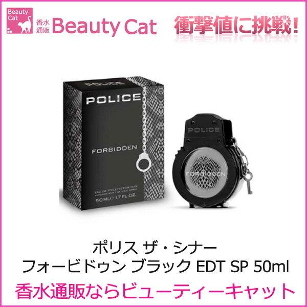 ポリス ザ・シナー フォービドゥン ブラック EDT スプレー 50ml ポリス POLICE 【あす楽対応】香水 メンズ フレグランス