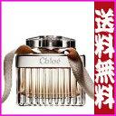 クロエ CHLOE クロエ オードパルファム 75mlスプレー【送料無料】 【あす楽対応】   香水 レディース