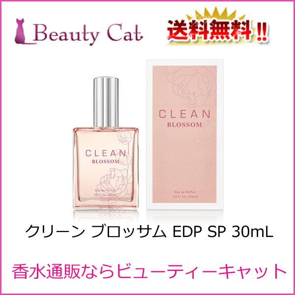 クリーン ブロッサム EDP スプレー 30ml オーデパルファムスプレー クリーン CLEAN【送料無料】【あす楽対応】 香水