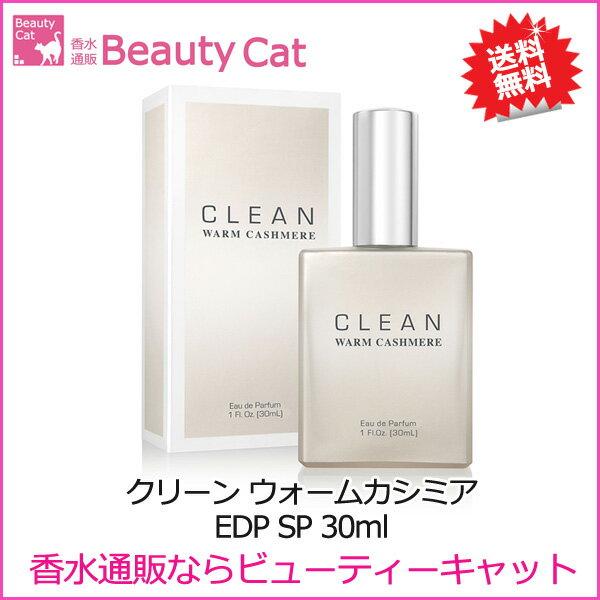 クリーン ウォームカシミア オードパルファム EDP スプレー 30ml クリーン CLEAN【送料無料】【あす楽対応】香水 ユニセックス フレグランス