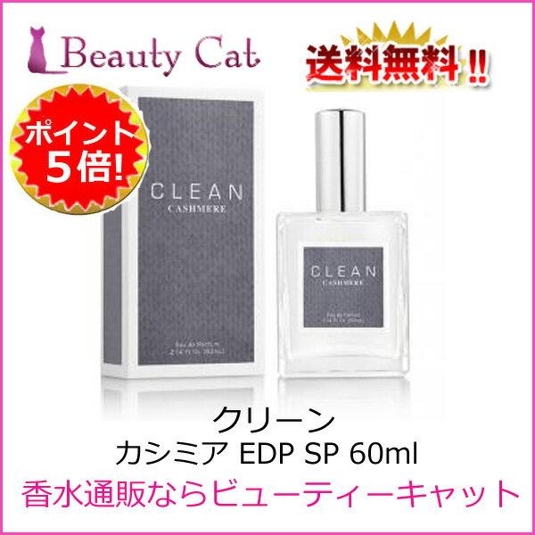 クリーン カシミア EDP 60ml クリーン CLEAN【送料無料】【ポイント5倍】 【あす楽対応】