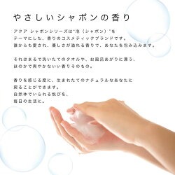 アクアシャボンカーフレグランスシャンプーフローラルの香り17mlアクアシャボンAQUASAVON【ポイント10倍!】香水ユニセックスフレグランス