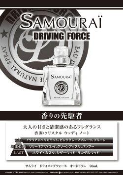 サムライドライビングフォースEDTスプレー50mlサムライSAMOURAI【あす楽対応】香水メンズフレグランス