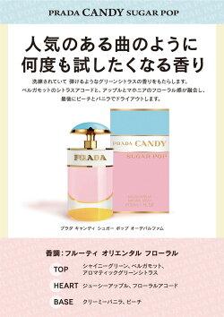 プラダキャンディシュガーポップEDPスプレー30mlプラダPRADA【あす楽対応】香水レディースフレグランス