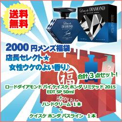 店長セレクト★女性ウケのよい香り!メンズ福袋2,000円ぽっきり【送料無料】香水メンズ