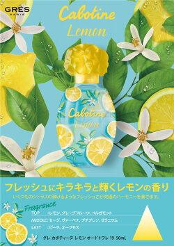 グレカボティーヌレモンEDTスプレー50mlグレGRES【あす楽対応】【香水レディースフレグランス】