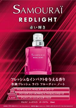 サムライレッドライトEDTスプレー50mlアランドロンAlainDelonSAMOURAI【あす楽対応】【香水メンズフレグランス】