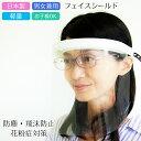 【最大450円オフクーポン!】日本製 フェイスシールド 在庫あり 男女兼用 子ども 軽量 水洗い可 メガネ可 国産 フェイスガード フェイ…