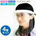 【見逃せない!ポイント10倍!】日本製 フェイスシールド 4個セット 在庫あり 送料無料 男女兼用 子ども 軽量 水洗い可 メガネ可 国産 …