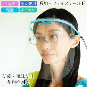 日本製 夏用 フェイスシールド 在庫あり 男女兼用 子ども 軽量 水洗い可 メガネ可 国産 フェイスガード フェイスカバー シールドマスク 防護フェイスシールド 軽い 透明 ウイルス対策 飛沫