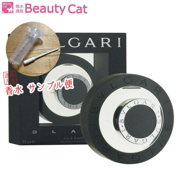 ブルガリ BVLGARI ブラック EDT【サンプル便】【メール便160円対応】香水 メンズ フレグランス